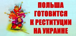 реституция на украине
