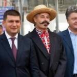 порошенко и гройсман