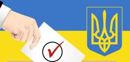 украинские выборы
