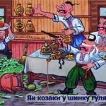 пьянство запорожских казаков