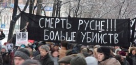 смерть русне1