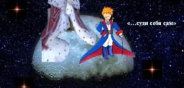 маленький принц1
