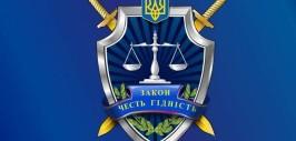 прокуратура украины