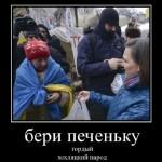 ПЕЧЕНЬКИ НУЛАНД