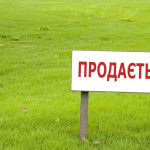 Земля в Украине. Последний рубеж
