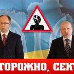 секта украинствующих