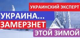 украина замерзнет