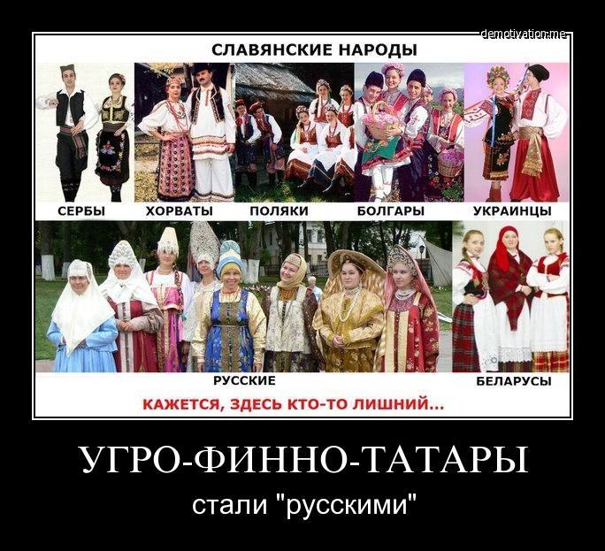 русские не славяне