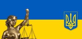 украинская судебная реформа