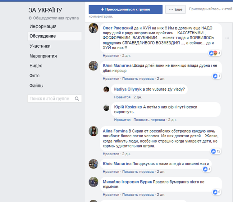 за украину-7