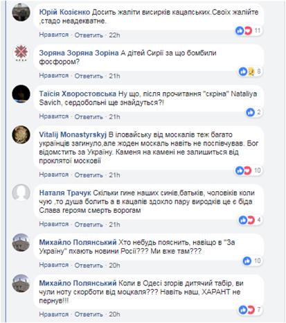 за украину-8