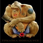 укрообезьяна