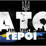 герои ато - 4