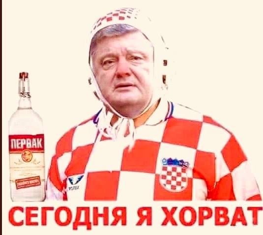 Порошенко - хорват