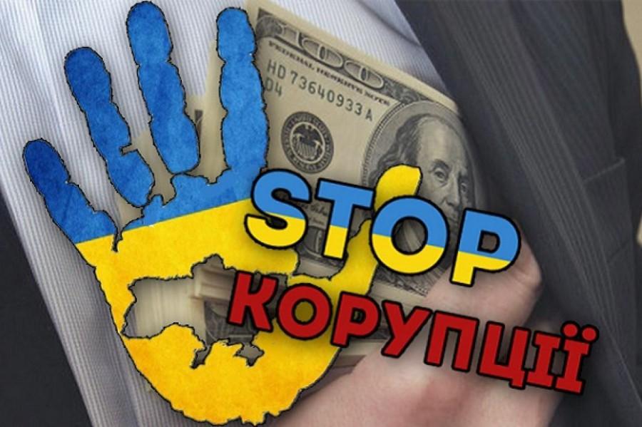 коррупция в украине-3