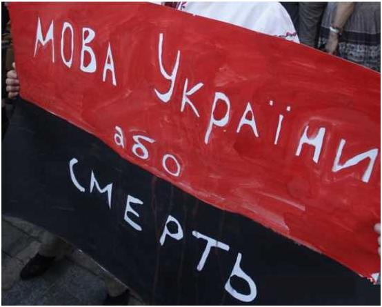 мова украины