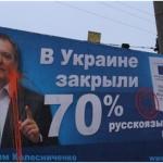 плакат с колесниченко