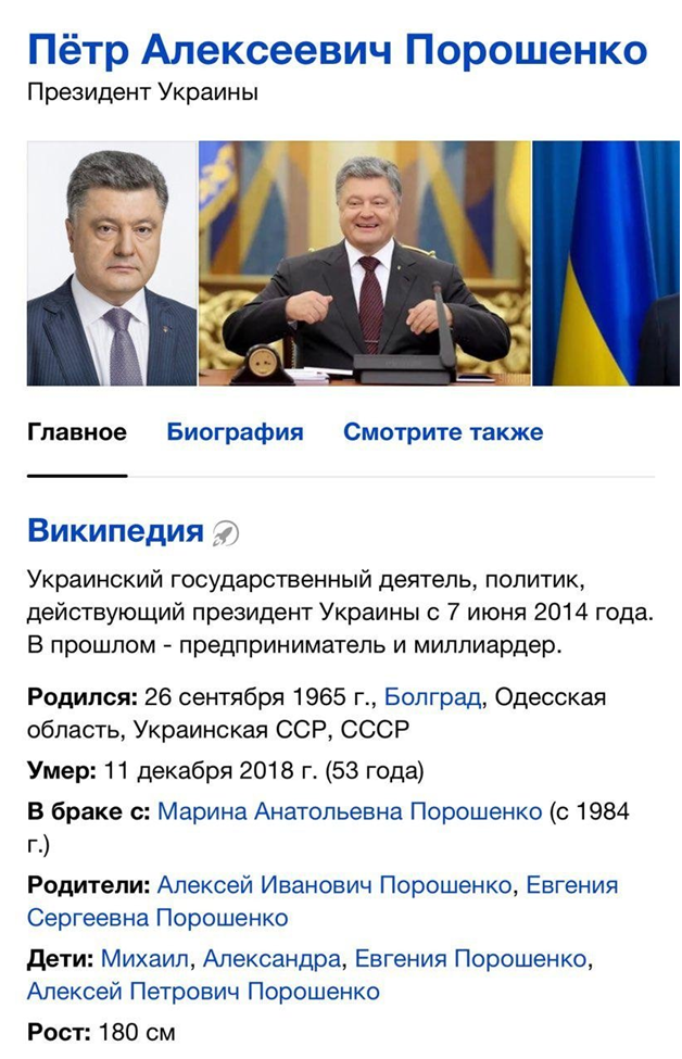 порошенко умер