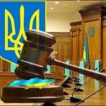 украинское правосудие