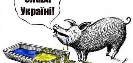 свинья и слава Украине