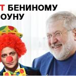 бенин клоун