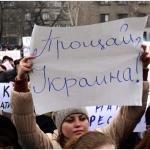 прощай украина