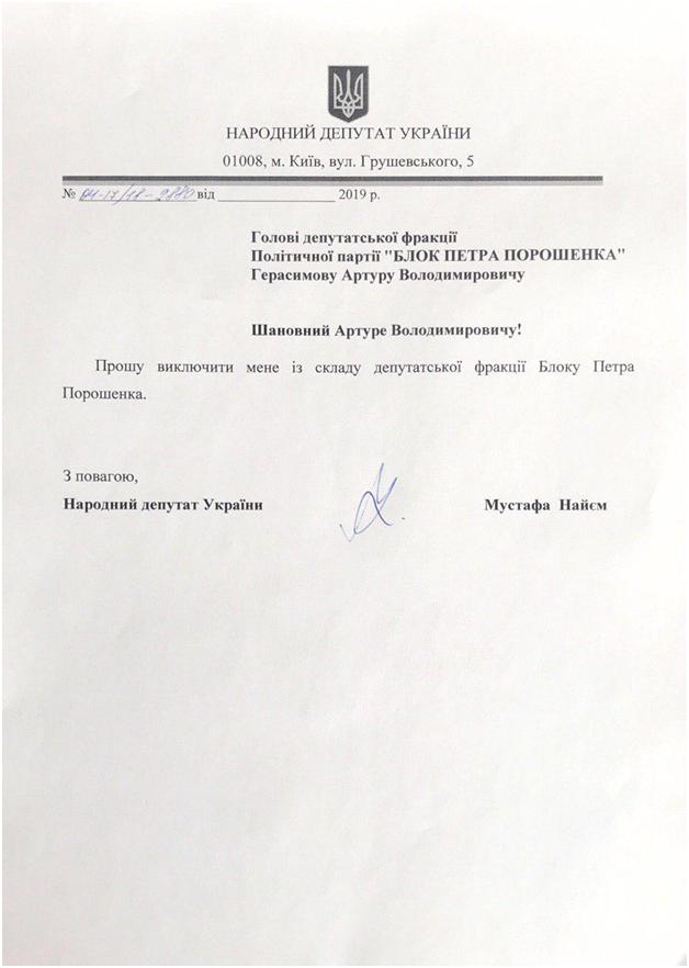 найем-1