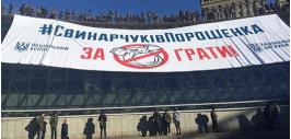 против порошенко