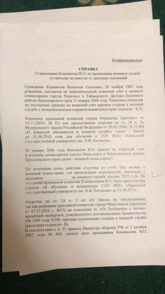 справка Коновалова