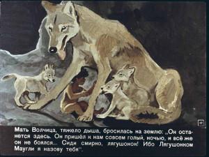 Маугли с волчицей
