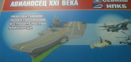 Сейчас Россия не планирует строительство авианосцев.