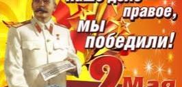 9maya_stalin