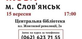 славянск-1