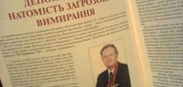 Забытый Украиной академик Г.Д. Бердышев
