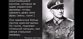 украинство