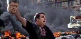 саакашвили с головой порошенко
