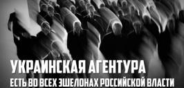 украинская агентура