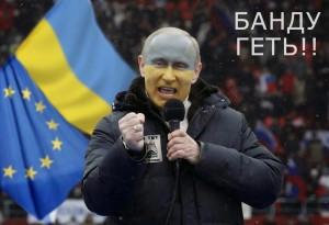 Путин Майдан