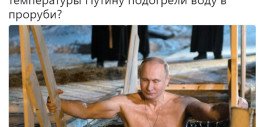 Путин прорубь