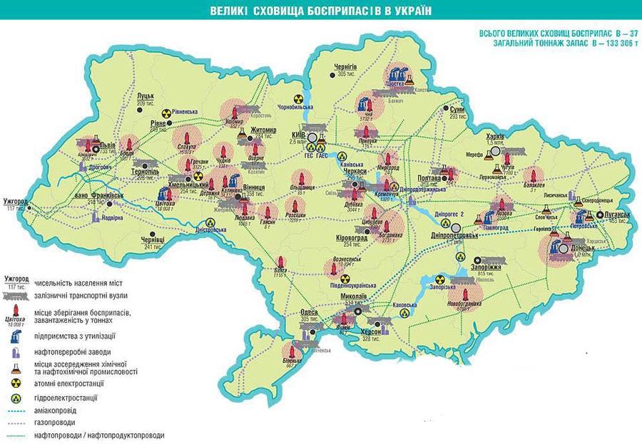 карта складов с боеприпасами на украине