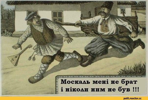 МОСКАЛЬ ХОХЛУ НЕ БРАТ
