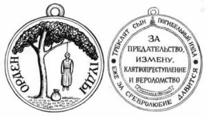 Орден иуды