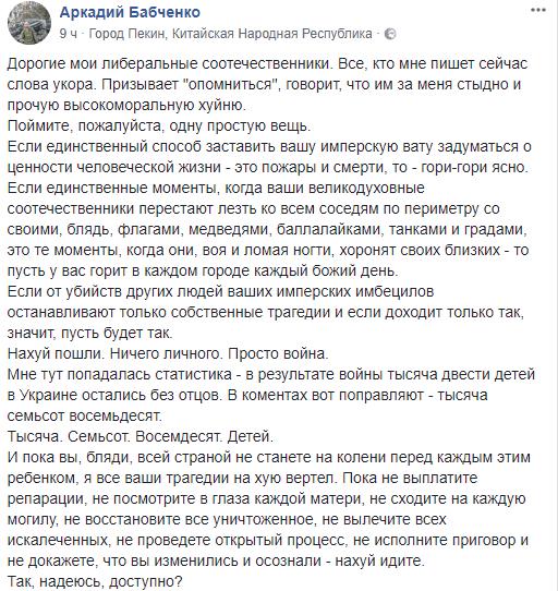 за украину-4