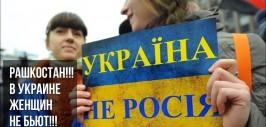 домашнее насилие на украине