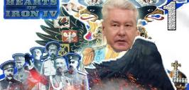 собянин и гражданская война