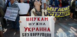 украина без коррупции-1