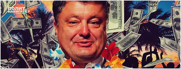 порошенко в долларах