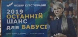 билборд с тимошенко