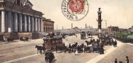 Биржа СПБ-1906