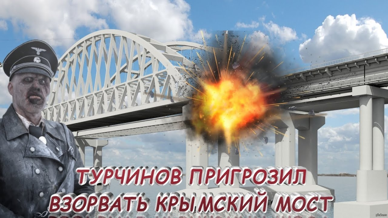 турчинов и крымский мост